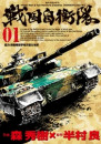戦国自衛隊 4 冊セット全巻