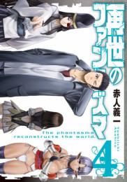 再世のファンタズマ 3 冊セット最新刊まで 漫画