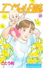 エンジェル日誌(18) 漫画