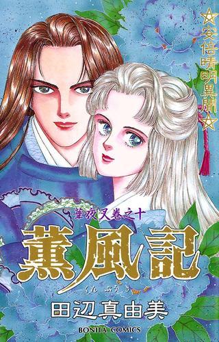 華夜叉 巻之十 薫風記 漫画