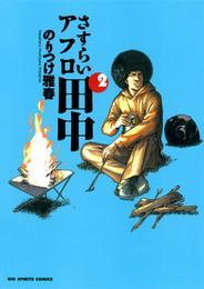 さすらいアフロ田中(2) 漫画
