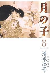 月の子 MOON CHILD 8 冊セット 全巻