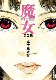 魔女(2) 漫画