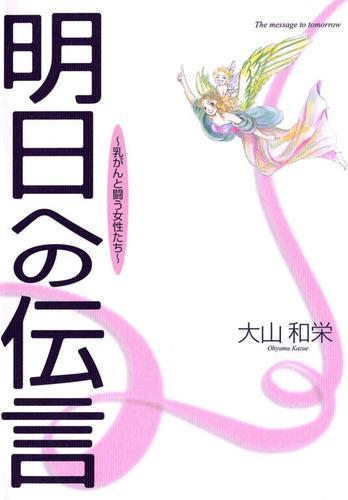明日への伝言~乳がんと闘う女性たち~ 漫画