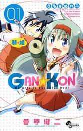 GAN☆KON(1) 漫画