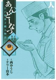 あんどーなつ 江戸和菓子職人物語(14) 漫画