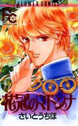 花冠のマドンナ(5) 漫画