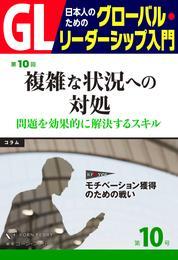 GL 日本人のためのグローバル・リーダーシップ入門 第10回 複雑な状況への対処:問題を効果的に解決するスキル 漫画