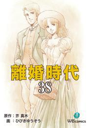 離婚時代(38) 漫画