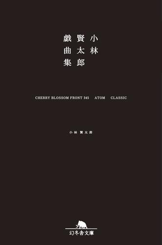 小林賢太郎戯曲集 CHERRY BLOSSOM FRONT 345 ATOM CLASSIC 漫画