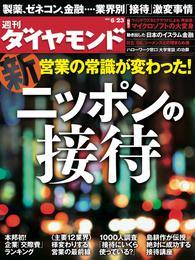 週刊ダイヤモンド 12年6月23日号 漫画