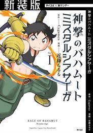 【新装版】神撃のバハムート ミスタルシアサーガ(1)