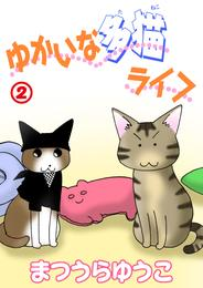 ゆかいな多猫ライフ【分冊版】2