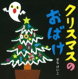 【児童書】クリスマスのおばけ