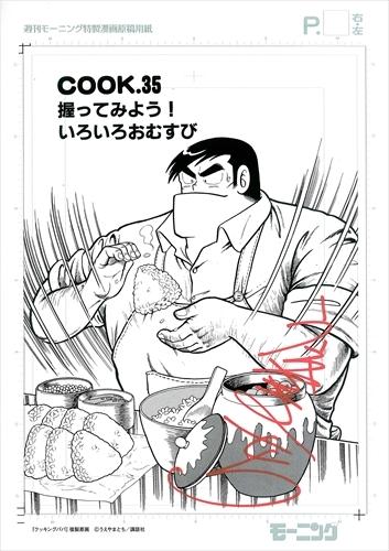 【直筆サイン入り# COOK.35扉絵複製原画付】クッキングパパ 漫画