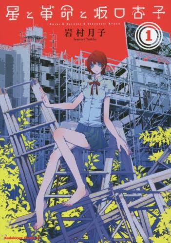 星と革命と坂口杏子 漫画