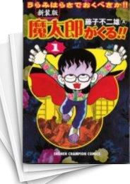 【中古】魔太郎がくる!! [新装版] (1-12巻) 漫画