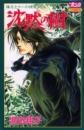 沈黙の樹 陽王とマーの精霊物語 漫画