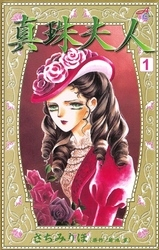 真珠夫人 3 冊セット全巻 漫画