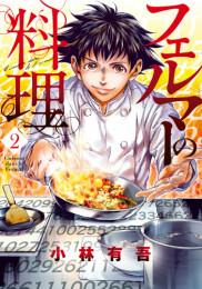 フェルマーの料理 2 冊セット最新刊まで