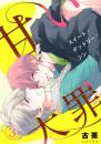 甘い大罪(スイート・デッドリー・シン) 3 冊セット全巻 漫画