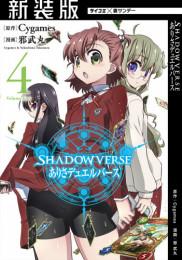 【新装版】SHADOWVERSE ありさデュエルバース 4 冊セット最新刊まで