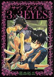 3×3EYES(35) 漫画
