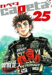 capeta(25) 漫画