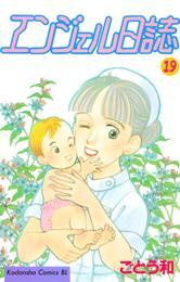 エンジェル日誌(19) 漫画