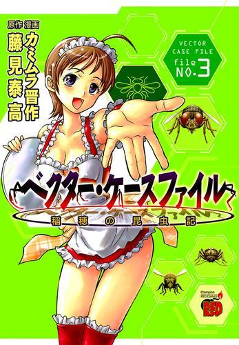 ベクター・ケースファイル 稲穂の昆虫記 file NO. 漫画