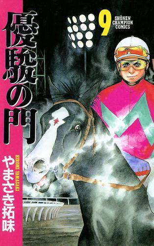 優駿の門(9) 漫画
