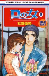 Dの女~銀座のデパートでヒミツの恋~ 2巻 漫画