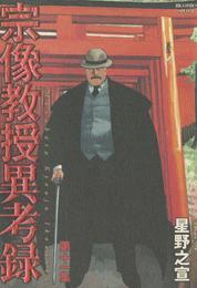 宗像教授異考録(11) 漫画