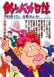 釣りバカ日誌(53) 漫画