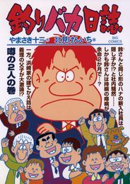 釣りバカ日誌(72) 漫画
