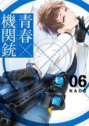 青春×機関銃 6巻 漫画