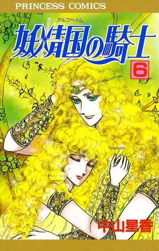 妖精国の騎士(アルフヘイムの騎士)  漫画