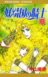 妖精国の騎士(アルフヘイムの騎士) 6 漫画