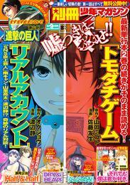 別冊少年マガジン 2014年8月号 [2014年7月9日発売] 漫画