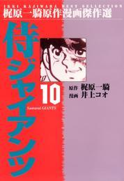 侍ジャイアンツ(10) 漫画