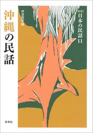 [新版]日本の民話11 沖縄の民話