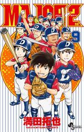 MAJOR 2nd(メジャーセカンド)(9) 漫画
