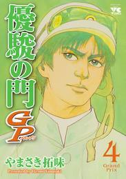 優駿の門GP 4 漫画