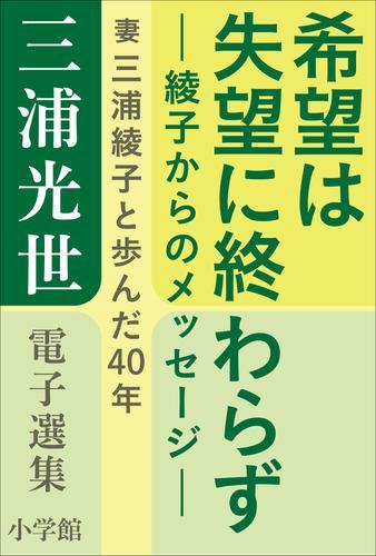 三浦光世 電子選集 希望は失望に終わらず-綾子からのメッセージ- ~妻・三浦綾子と歩んだ40年~ 漫画