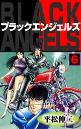 ブラック・エンジェルズ6 漫画