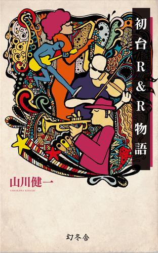 初台R&R物語 漫画