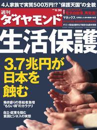 週刊ダイヤモンド 12年6月30日号 漫画