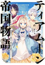 ティアムーン帝国物語2~断頭台から始まる、姫の転生逆転ストーリー~【電子書籍限定書き下ろしSS付き】