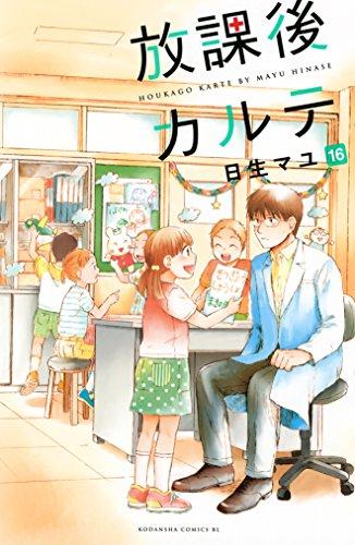 放課後カルテ (1-16巻 全巻) 漫画