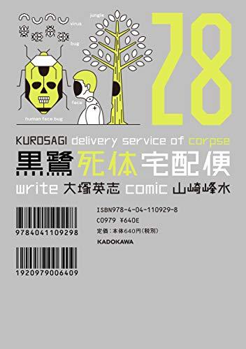 黒鷺死体宅配便 (1-23巻 最新刊) 漫画